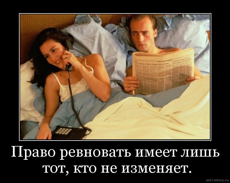 Право ревновать имеет лишь тот, кто не изменяет.