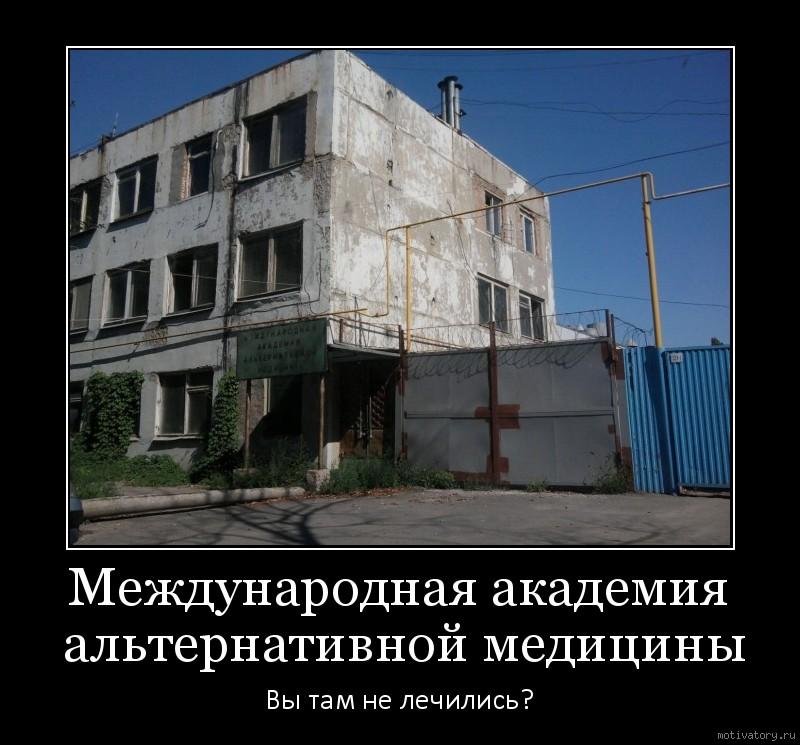 Международная академия альтернативной медицины