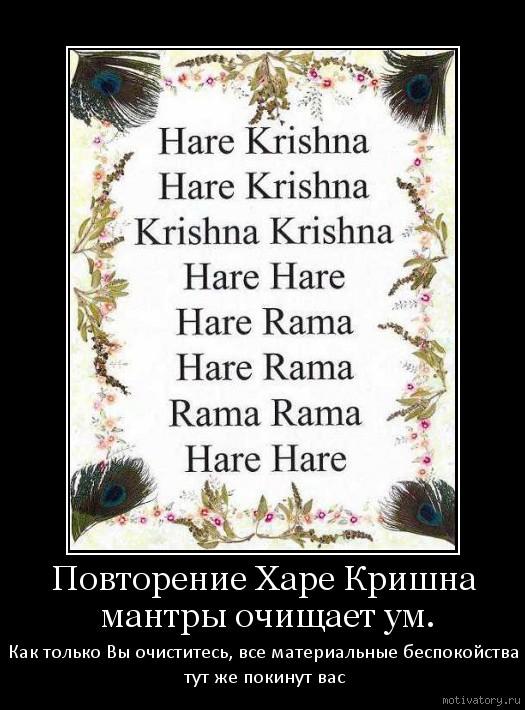 Повторение Харе Кришна мантры очищает ум.