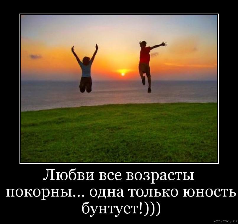 Любви все возрасты покорны... одна только юность бунтует!)))