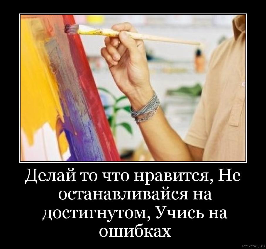 Делай то что нравится, Не останавливайся на достигнутом, Учись на ошибках