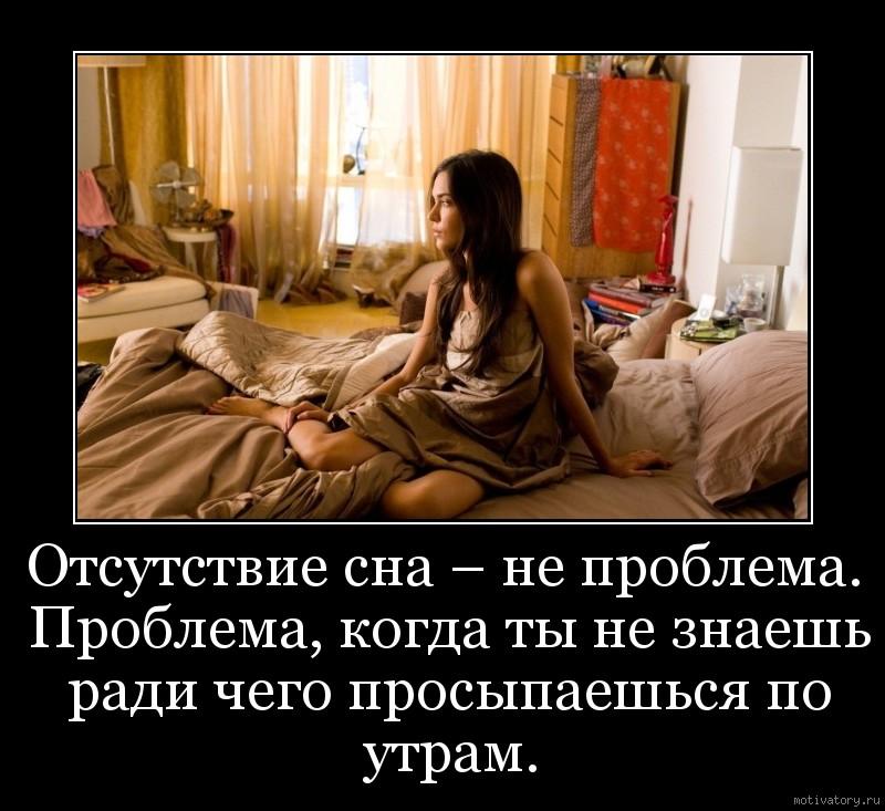 Отсутствие сна – не проблема. Проблема, когда ты не знаешь ради чего просыпаешься по утрам.