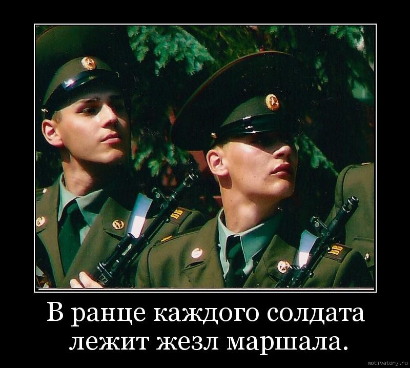В ранце каждого солдата лежит жезл маршала.