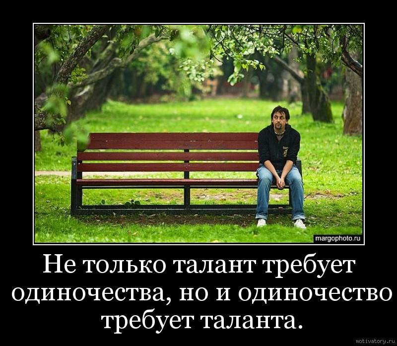 Но и одиночество требует таланта