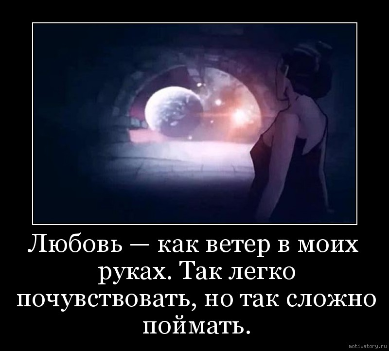Любовь — как ветер в моих руках. Так легко почувствовать, но так сложно поймать.