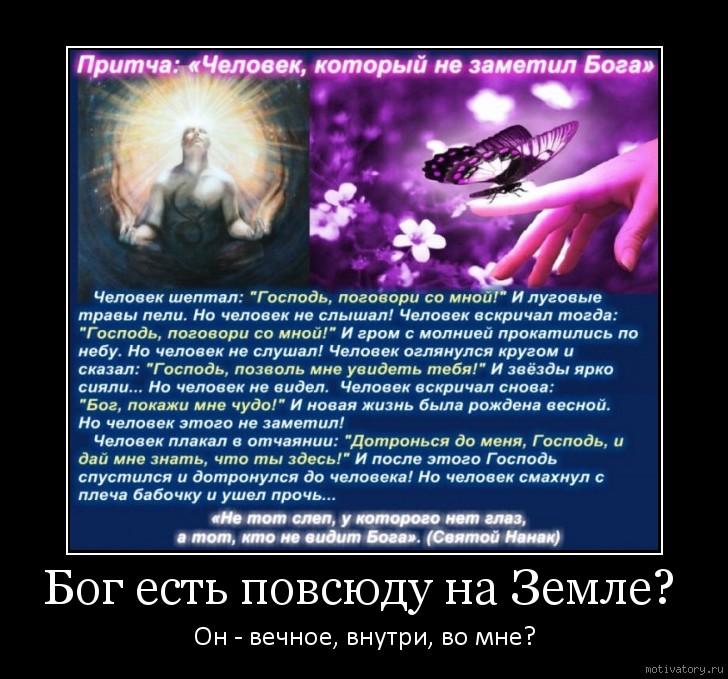 Бог есть повсюду на Земле?