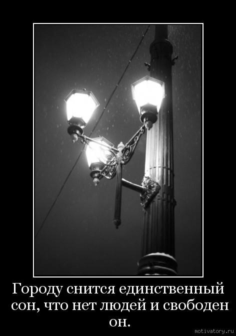 Городу снится единственный сон, что нет людей и свободен он.