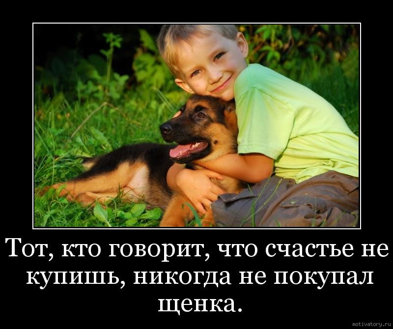 Тот, кто говорит, что счастье не купишь, никогда не покупал щенка.