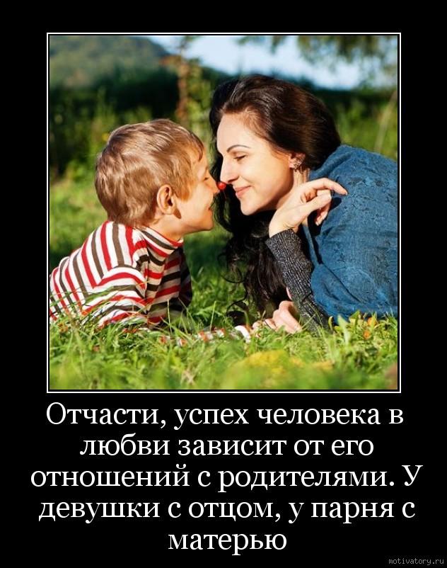 Отчасти, успех человека в любви зависит от его отношений с родителями. У девушки с отцом, у парня с матерью