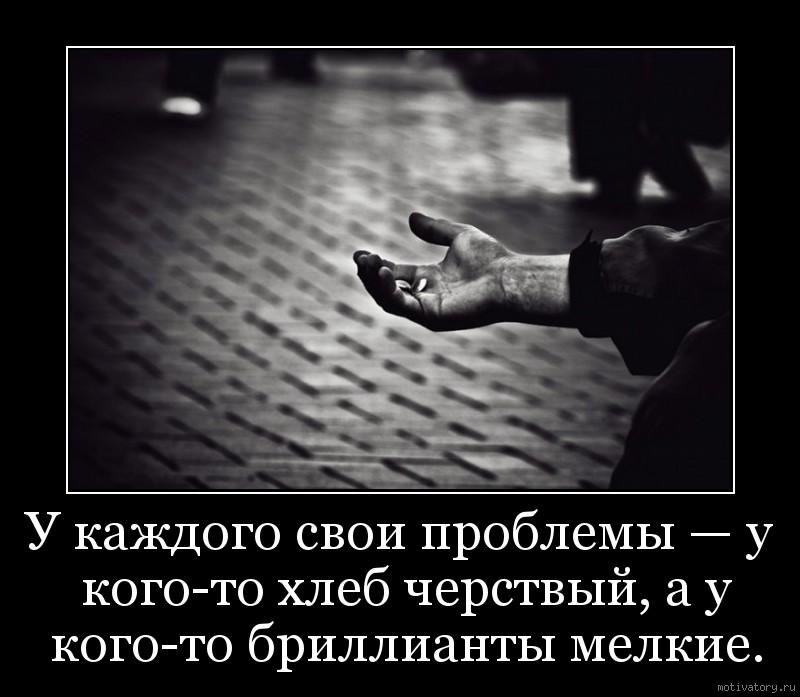 У каждого свои проблемы — у кого-то хлеб черствый, а у кого-то бриллианты мелкие.
