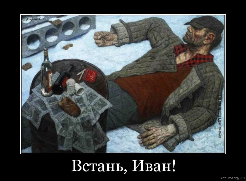 Встань, Иван!