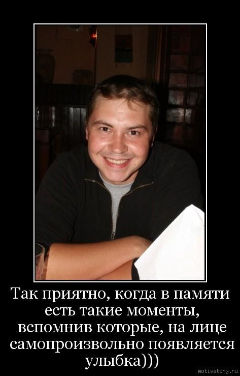 Так приятно, когда в памяти есть такие моменты, вспомнив которые, на лице самопроизвольно появляется улыбка)))