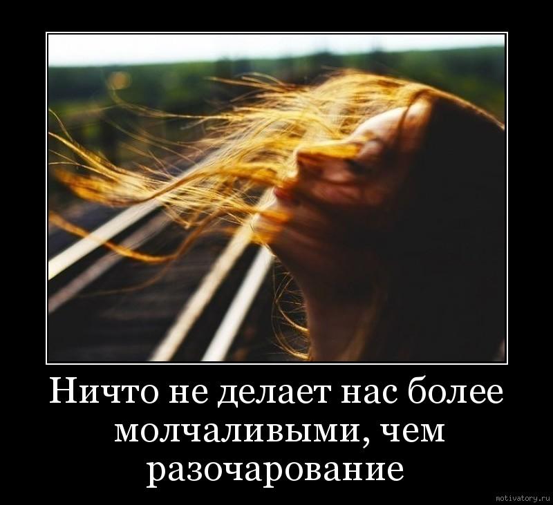 Ничто не делает нас более молчаливыми, чем разочарование
