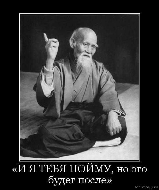 «И Я ТЕБЯ ПОЙМУ, но это будет после»