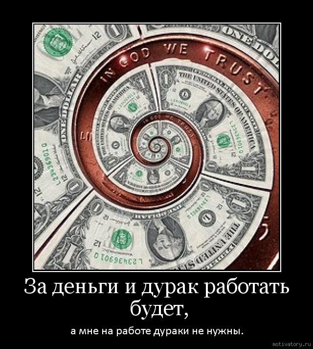 За деньги и дурак работать будет,