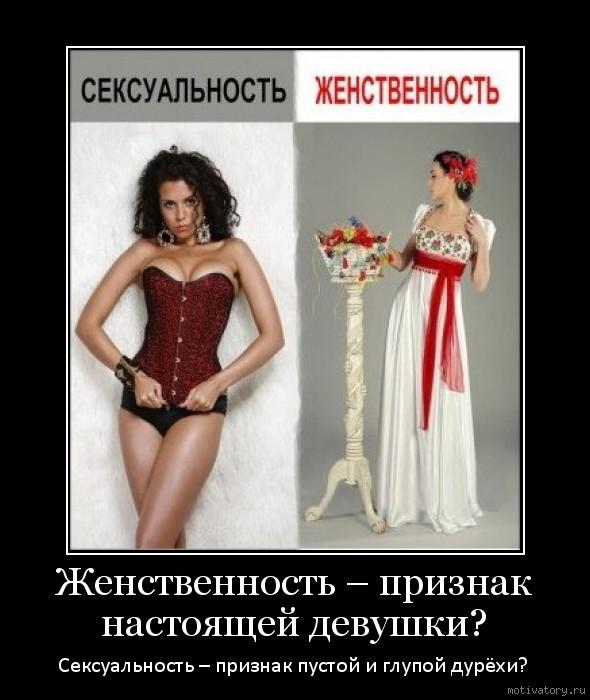 Женственность – признак настоящей девушки?