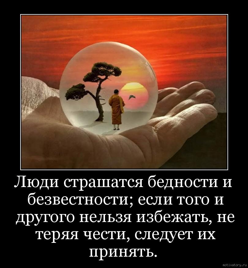 Люди страшатся бедности и безвестности; если того и другого нельзя избежать, не теряя чести, следует их принять.