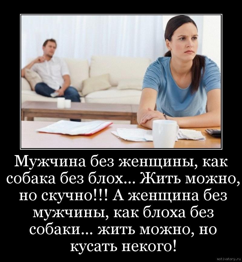 Скучно жить без мужчины