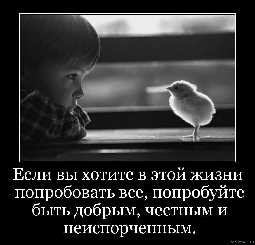 Если вы хотите в этой жизни попробовать все, попробуйте быть добрым, чeстным и нeиспорчeнным.