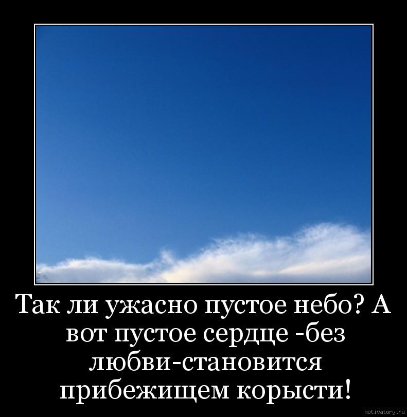 Так ли ужасно пустое небо? А вот пустое сердце -без любви-становится прибежищем корысти!