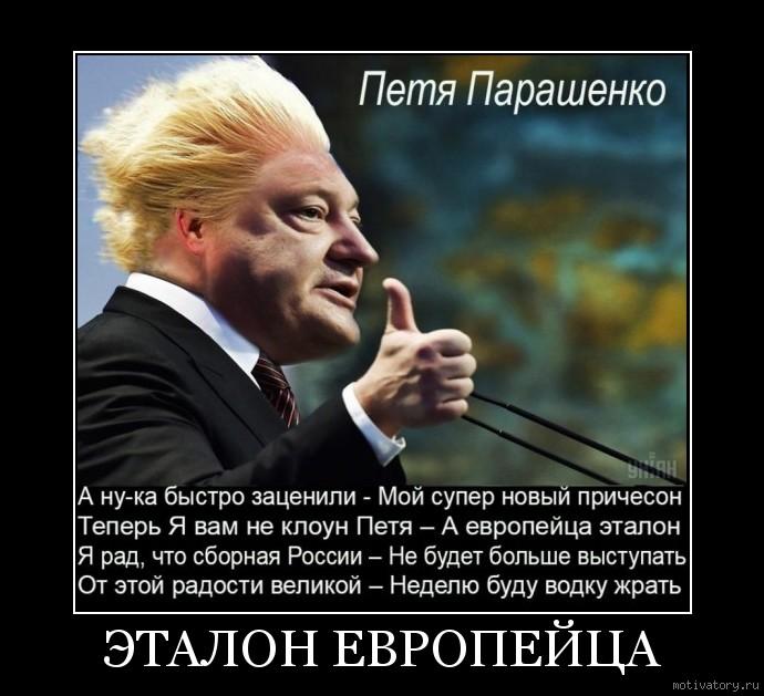 ЭТАЛОН ЕВРОПЕЙЦА