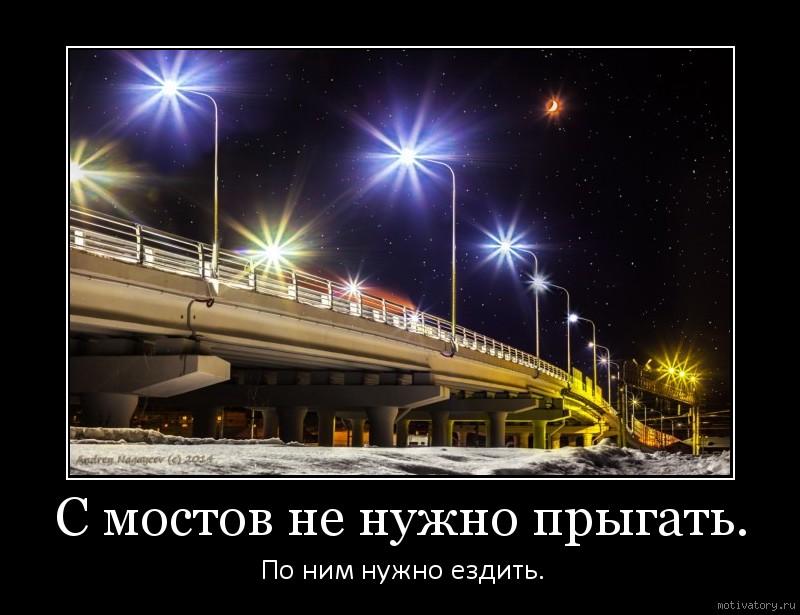 С мостов не нужно прыгать.