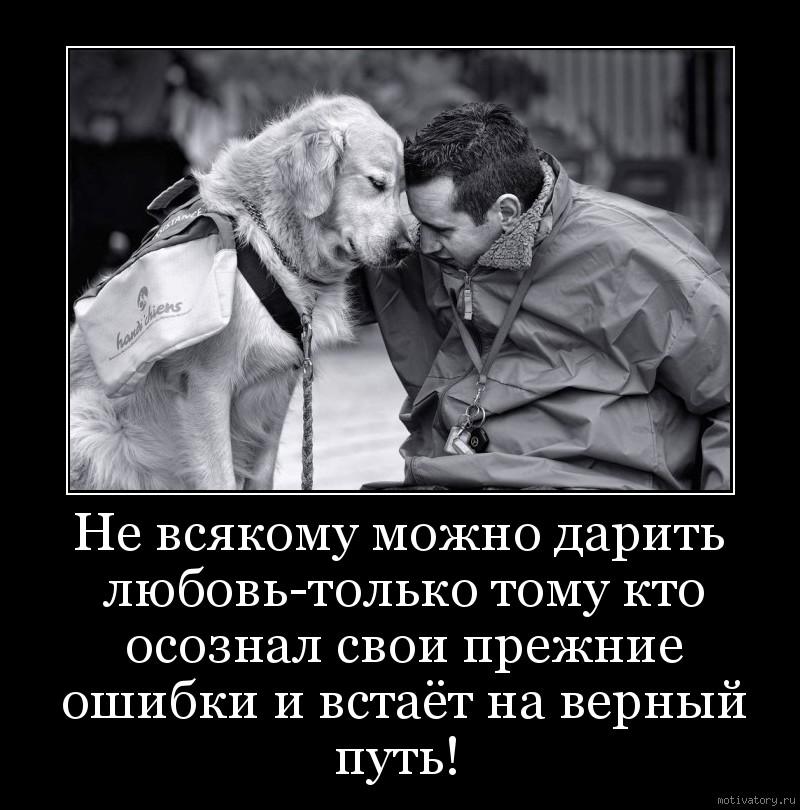 Не всякому можно дарить любовь-только тому кто осознал свои прежние ошибки и встаёт на верный путь!