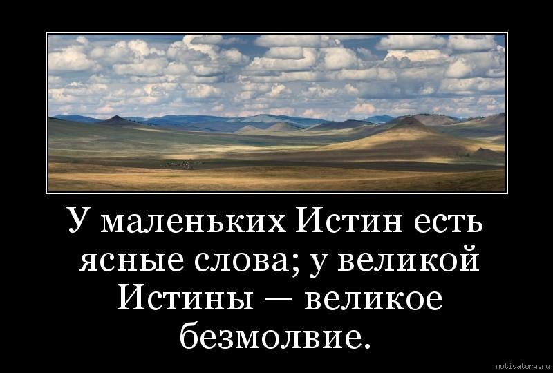 Image result for фото иÑтина в безмолвии