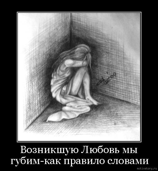 Возникшую Любовь мы губим-как правило словами