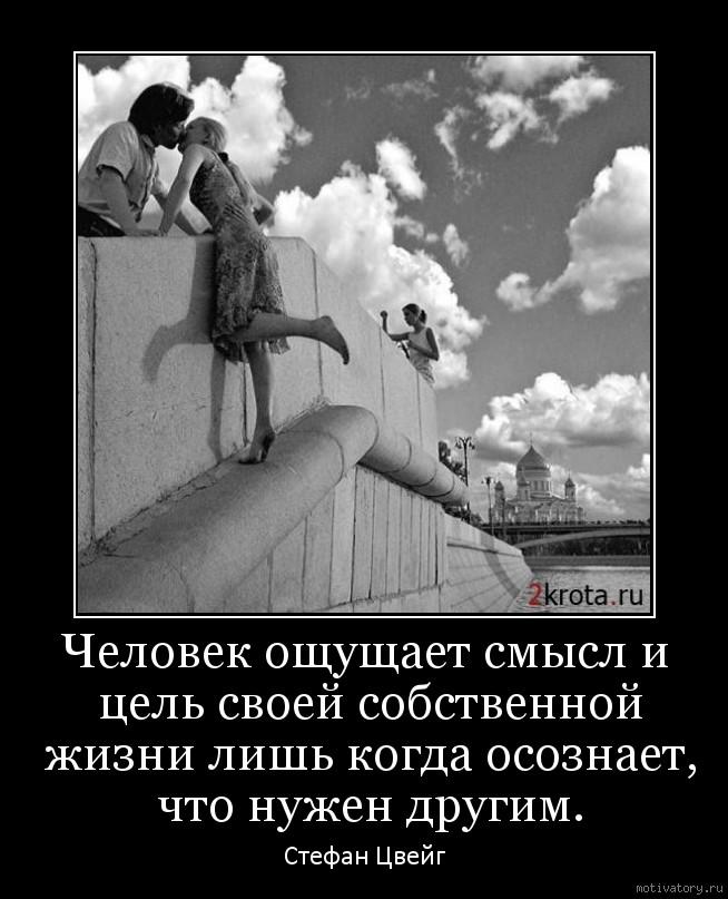 Человек ощущает смысл и цель своей собственной жизни лишь когда осознает, что нужен другим.