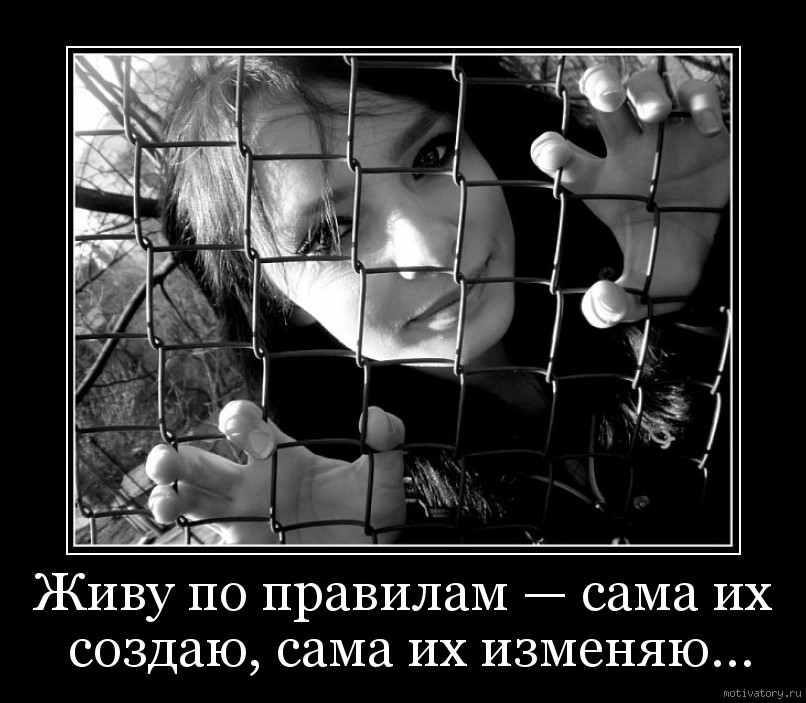 Живу по правилам — сама их создаю, сама их изменяю...