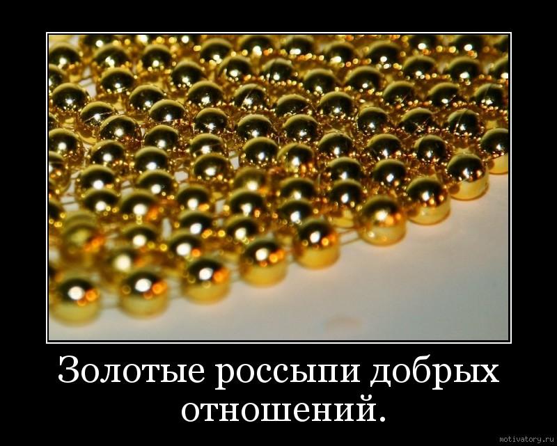 Золотые россыпи добрых отношений.