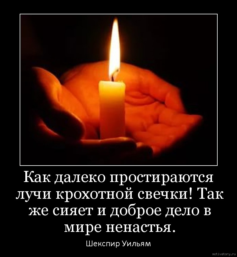 Как далеко простираются лучи крохотной свечки! Так же сияет и доброе дело в мире ненастья.