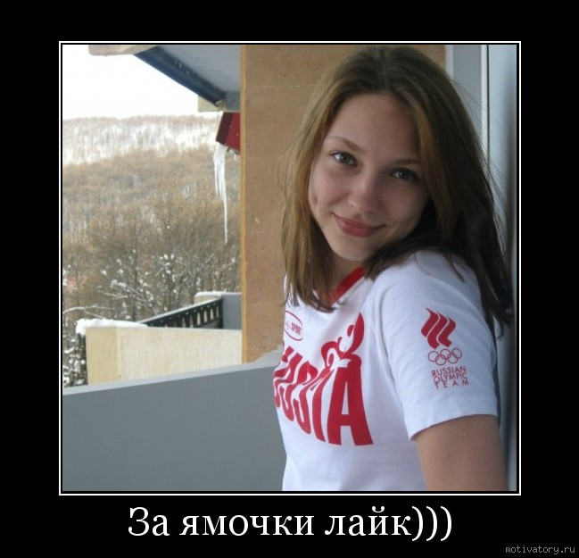 За ямочки лайк)))