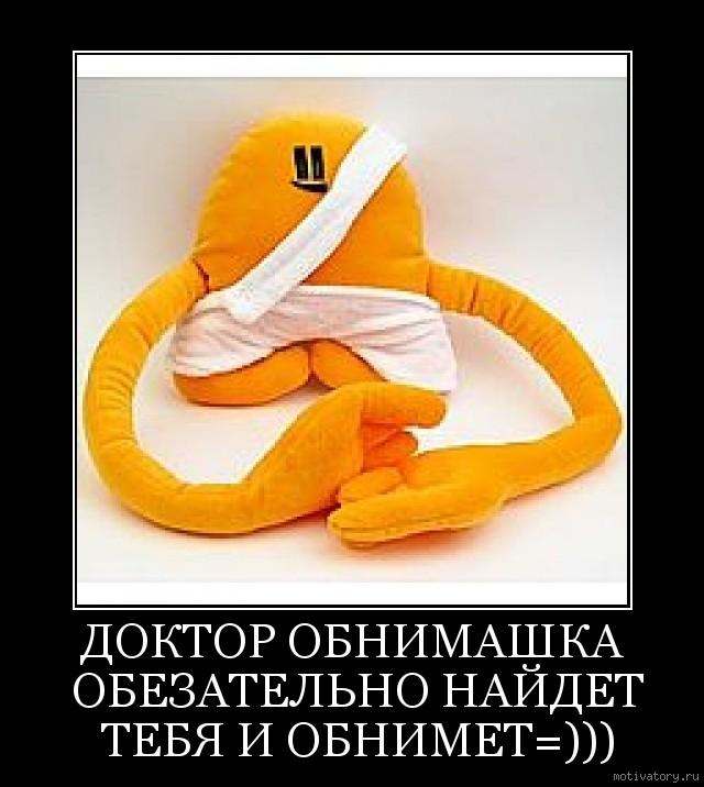 ДОКТОР ОБНИМАШКА ОБЕЗАТЕЛЬНО НАЙДЕТ ТЕБЯ И ОБНИМЕТ=)))