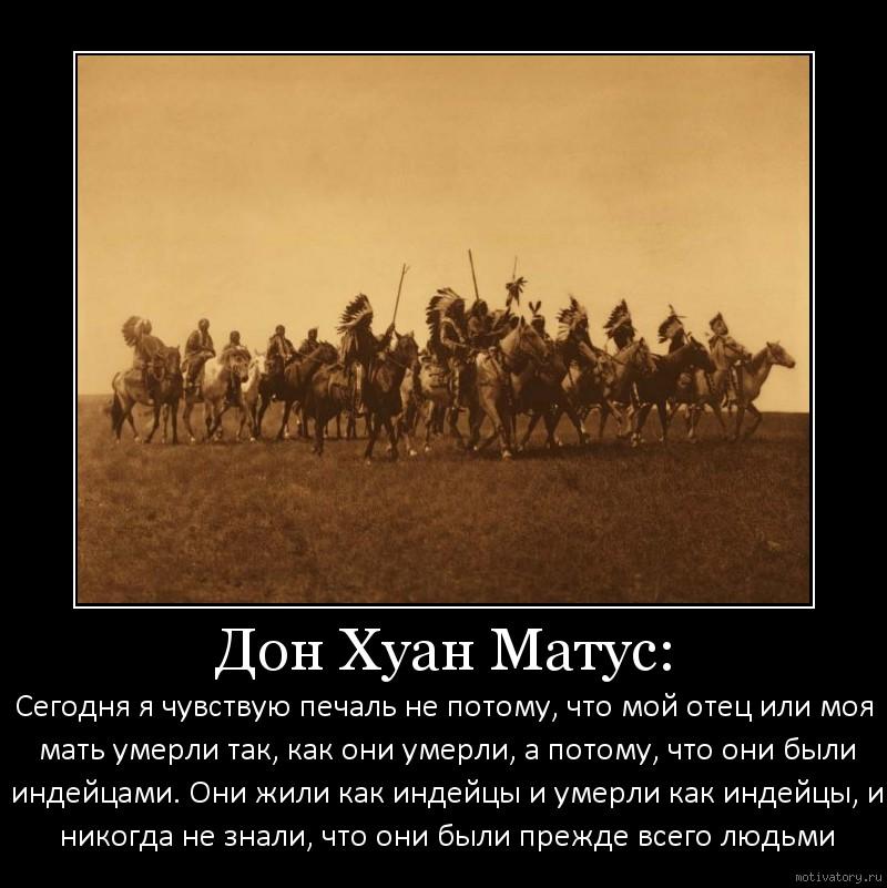 Дон Хуан Матус: