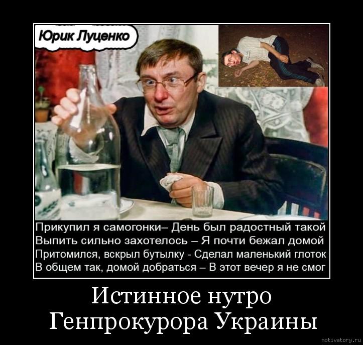 Истинное нутро Генпрокурора Украины