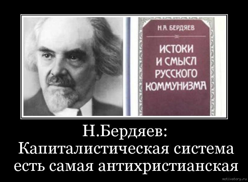Н.Бердяев: Капиталистическая система есть самая антихристианская