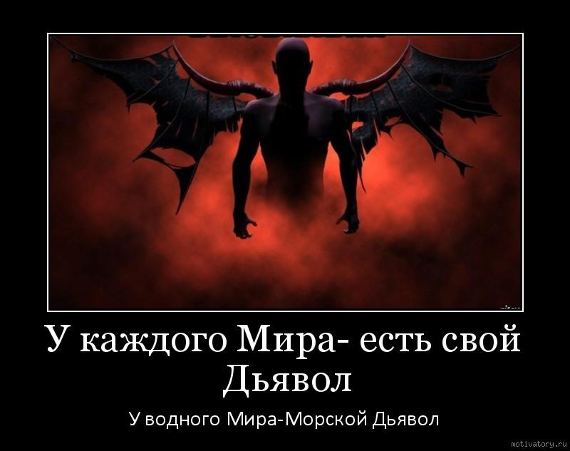 У каждого Мира- есть свой Дьявол