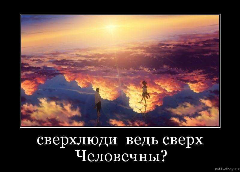сверхлюди  ведь сверх Человечны?