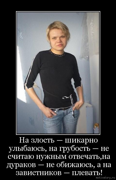 На злость — шикарно улыбаюсь, на грубость — не считаю нужным отвечать,на дураков — не обижаюсь, а на завистников — плевать!