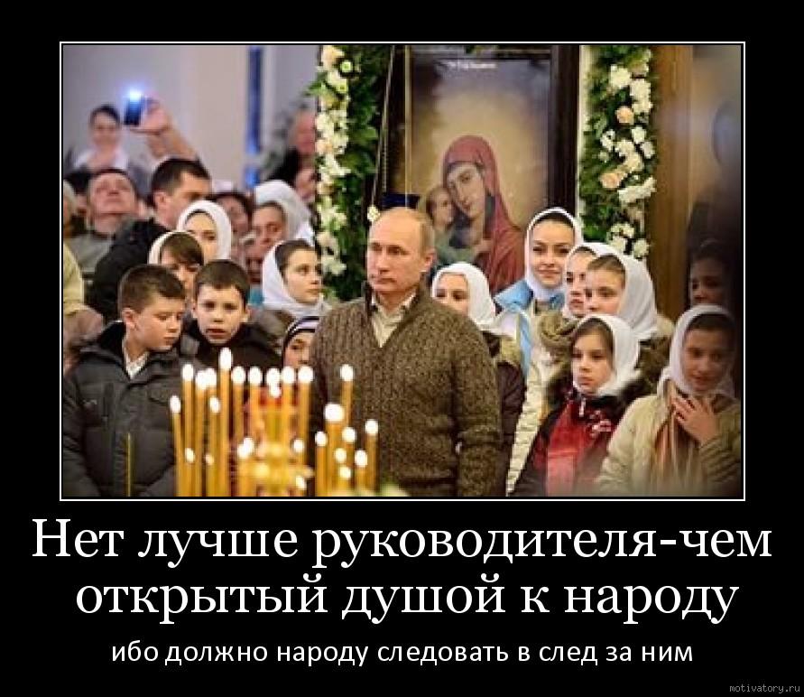 Нет лучше руководителя-чем открытый душой к народу