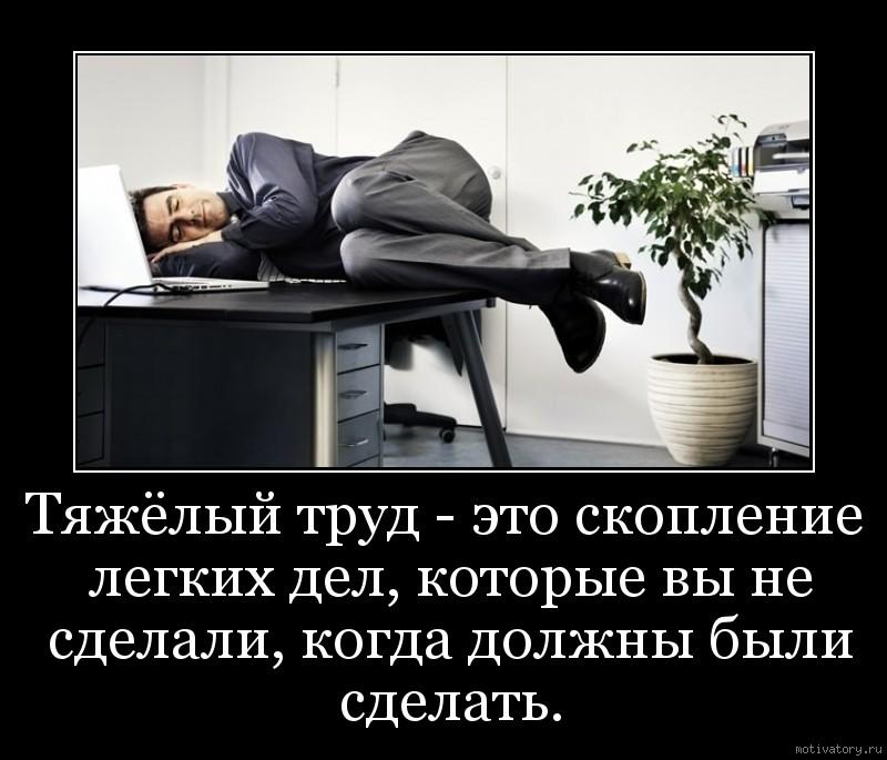 Тяжёлый труд - это скопление легких дел, которые вы не сделали, когда должны были сделать.