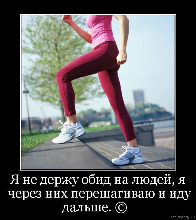 Я не держу обид на людей, я через них перешагиваю и иду дальше. ©