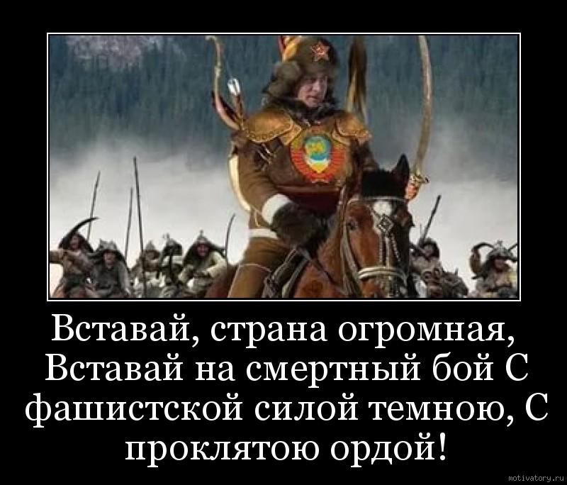 Вставай, страна огромная, Вставай на смертный бой С фашистской силой темною, С проклятою ордой!