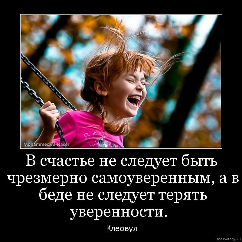 правильно счастье есть его не может не быть картинки фото попробуйте