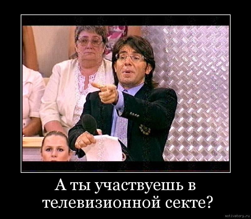 А ты участвуешь в телевизионной секте?