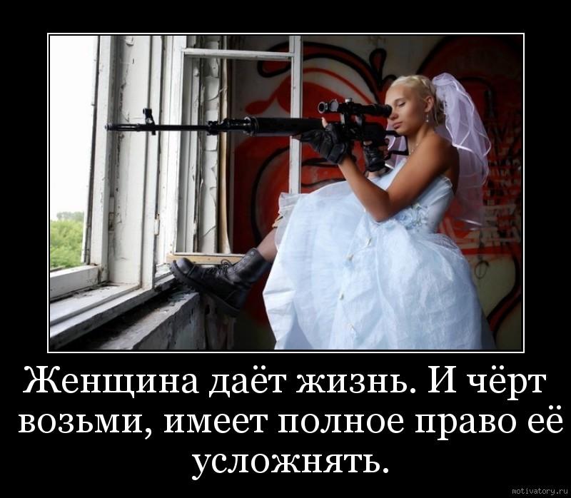 Женщина даёт жизнь. И чёрт возьми, имеет полное право её усложнять.