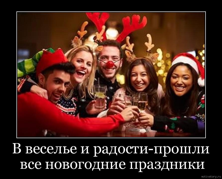В веселье и радости-прошли все новогодние праздники