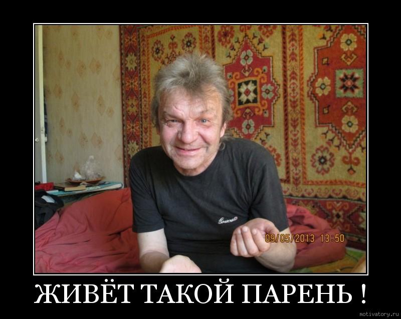 ЖИВЁТ ТАКОЙ ПАРЕНЬ !